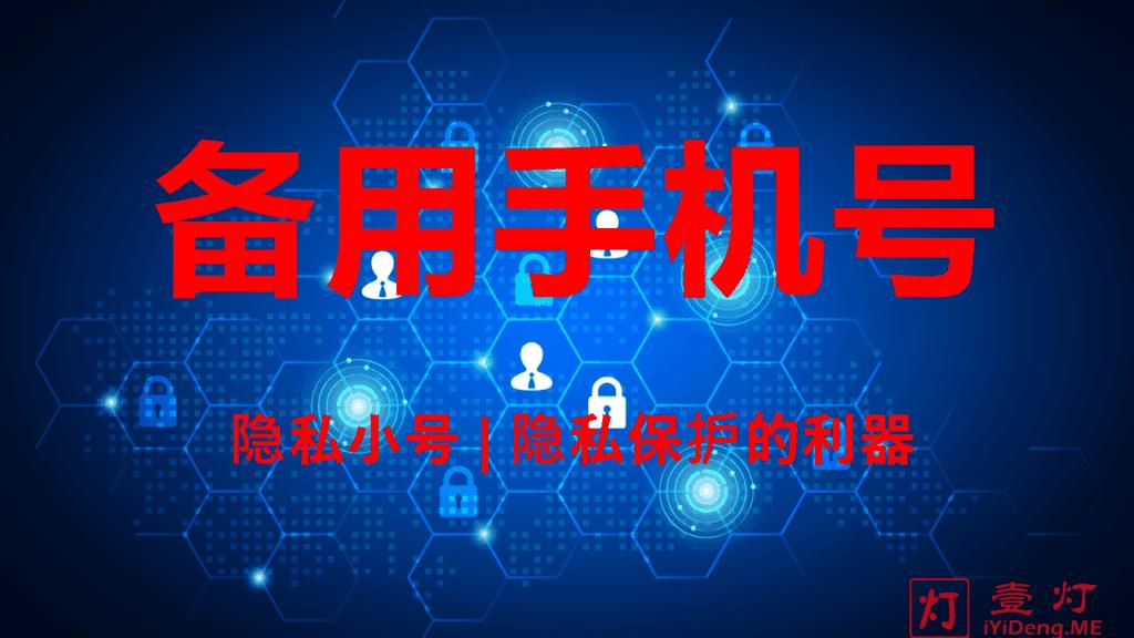 备用手机号 – 互联网时代个人信息保护的隐私小号 | 移动和多号/阿里小号/香港手机卡/Google Voice