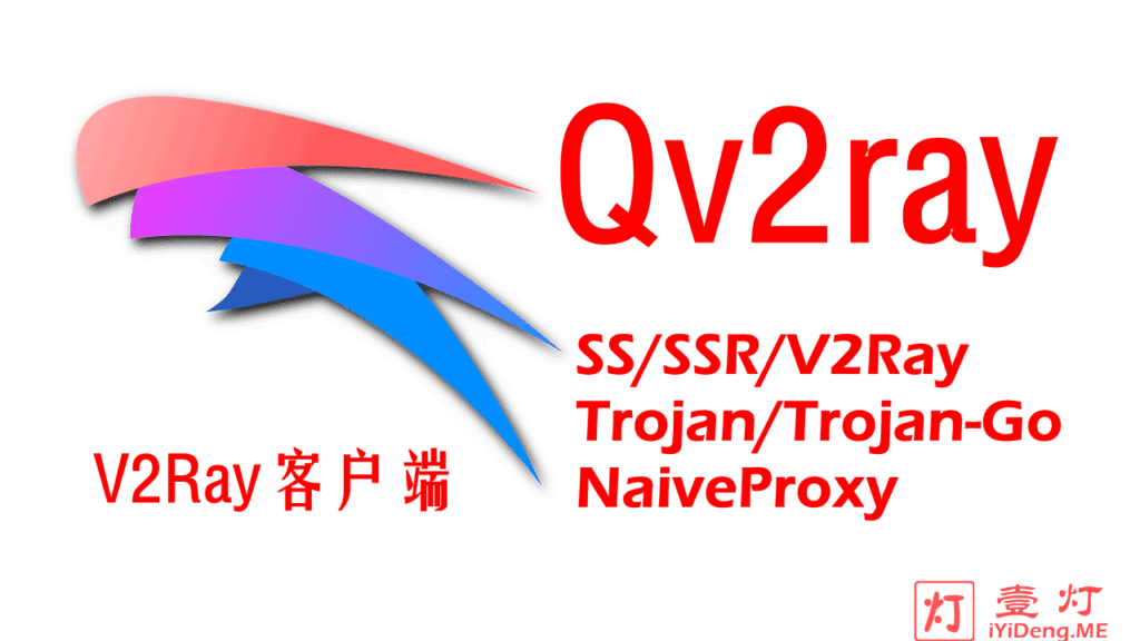 Qv2ray – 一款能媲美 Trojan-Qt5 的跨平台V2Ray客户端   使用插件可支持SS/SSR/Trojan/Trojan-Go/NaiveProxy等协议