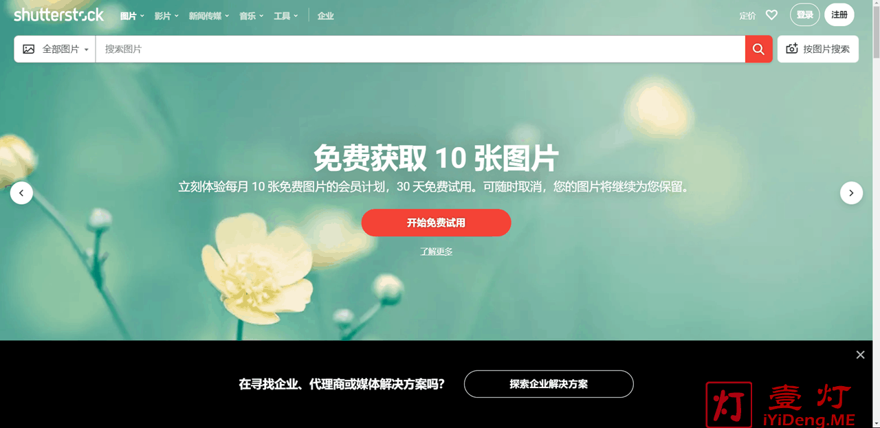 Shutterstock 全世界最大的微图图库