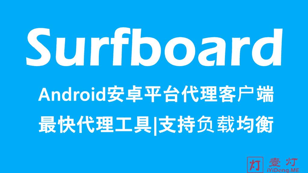 Surfboard(冲浪板) – Android安卓系统平台最快速的科学上网代理工具   支持自定义App不进入VPN模块
