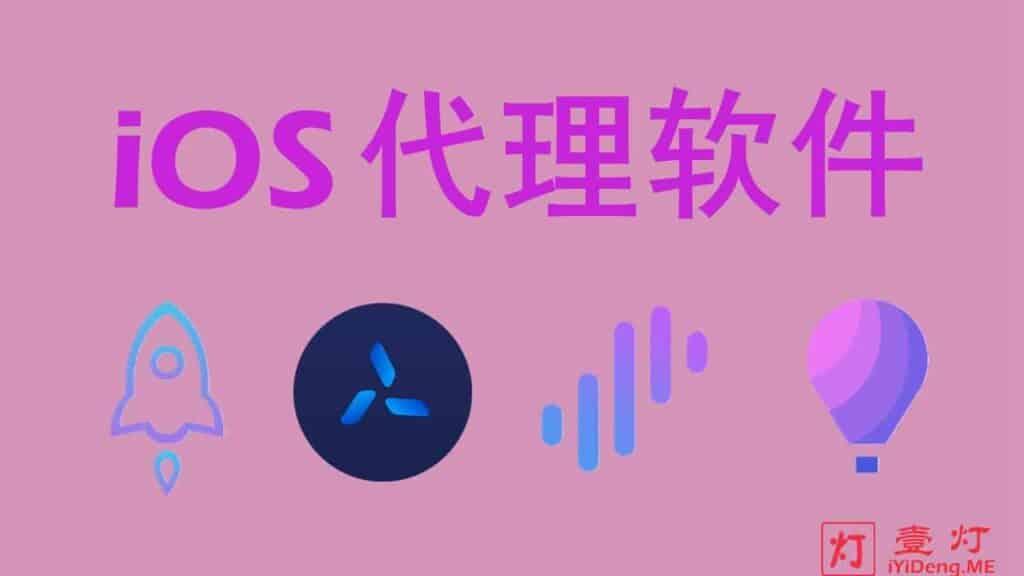 iOS代理软件哪个好?Shadowrocket/Quantumult X/Surge/Loon客户端对比推荐2021