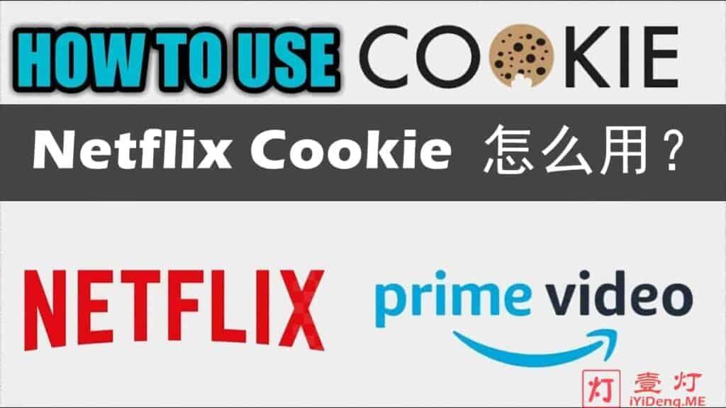 Netflix Cookie 怎么用?在Chrome浏览器上实现奈飞Cookie登录网站看 Netflix 4K Ultra 视频的方法