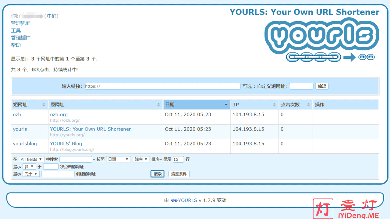 YOURLS用户后台管理界面