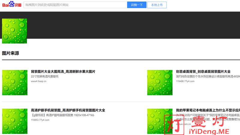 Search By Image 脚本以图搜图的搜索结果