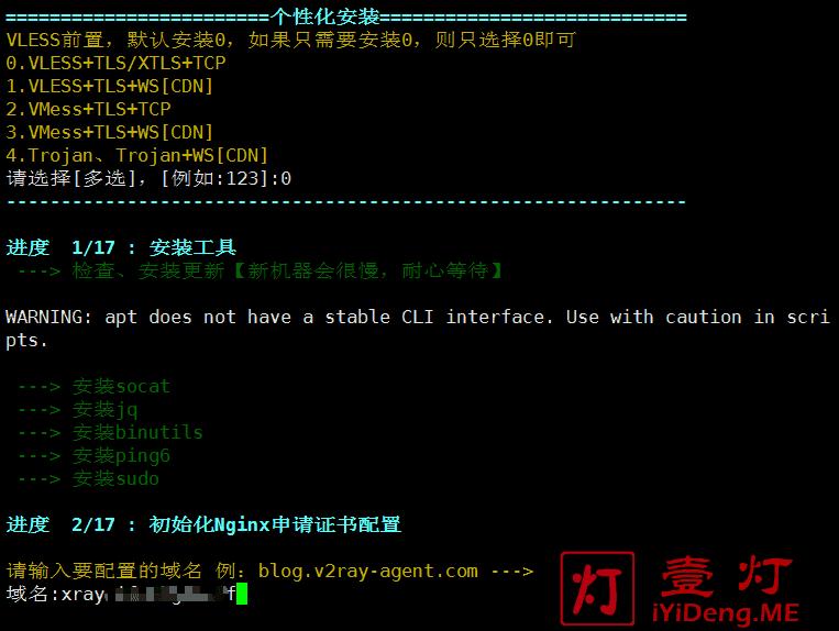 Xray七合一共存脚本(make a作品)个性化安装