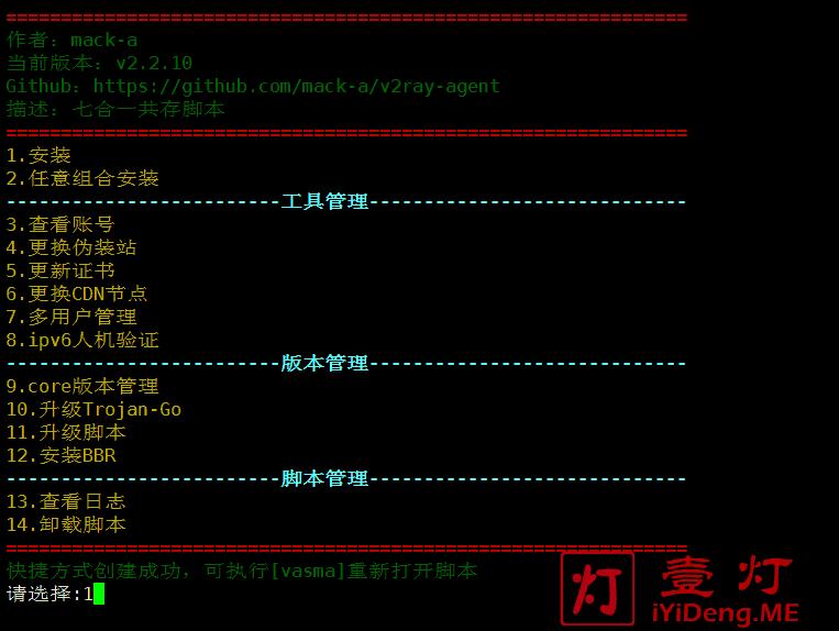 Xray七合一共存脚本(make a作品)
