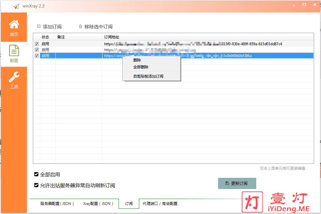 winXray订阅源地址管理