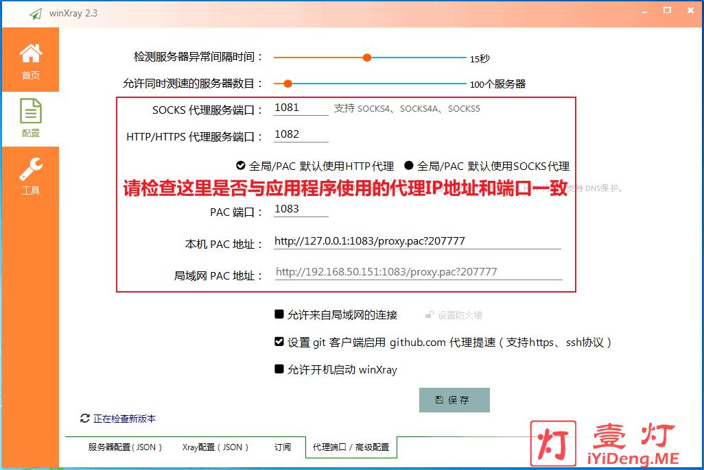 winXray配置界面检查是否与应用程序所使用代理的IP地址和端口一致