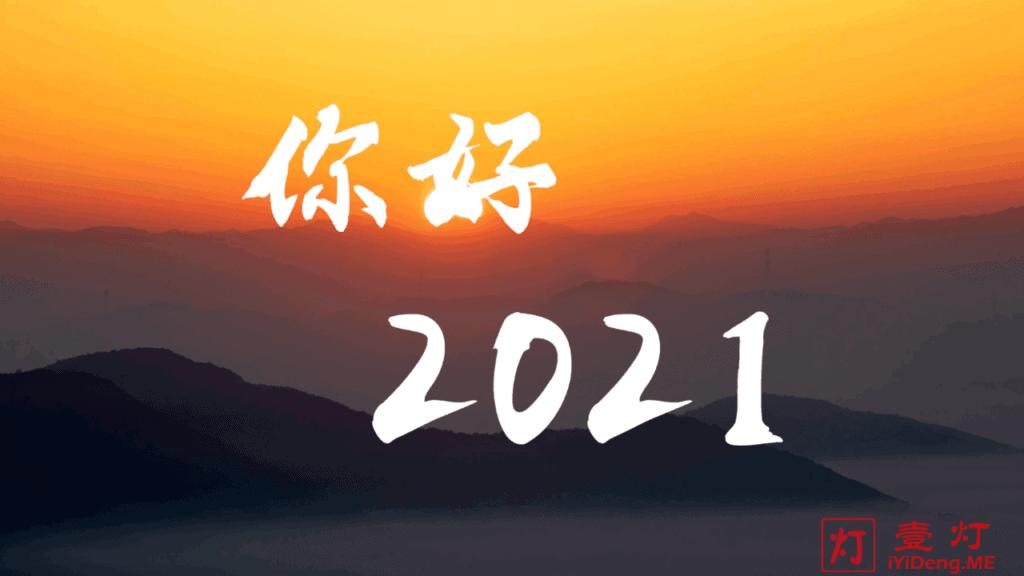 """你好!2021,一定会""""牛""""转乾坤!"""