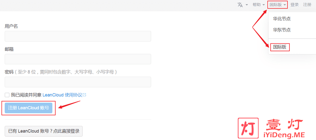 通过 Valine 国际版网站注册 LeanCloud 账号