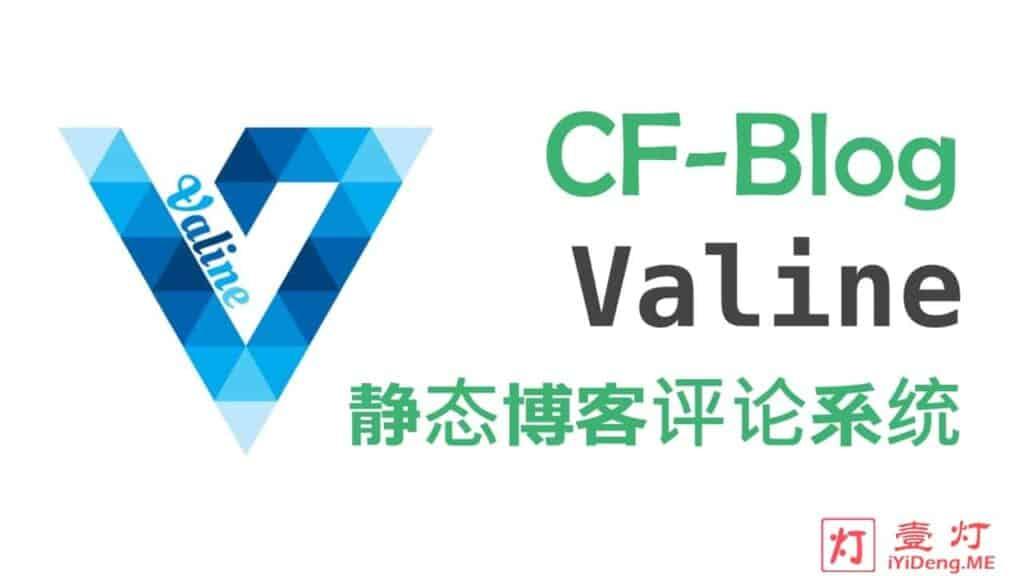 Cloudflare Workers 和 Workers KV 开发的 CF-Blog 博客系统集成 Valine 第三方静态博客评论系统