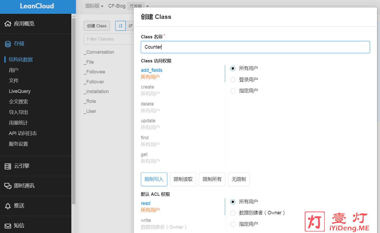 LeanCloud应用存储创建Class Counter