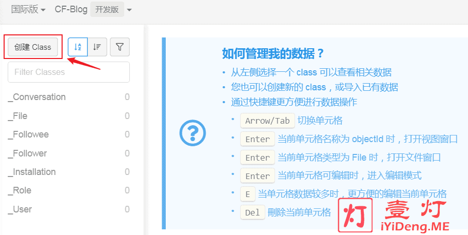 LeanCloud应用存储管理设置