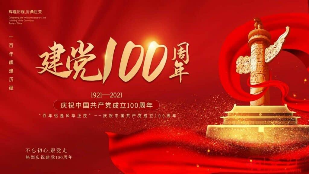 """""""奋斗百年路 启航新征程""""——热烈庆祝中国共产党成立100周年"""