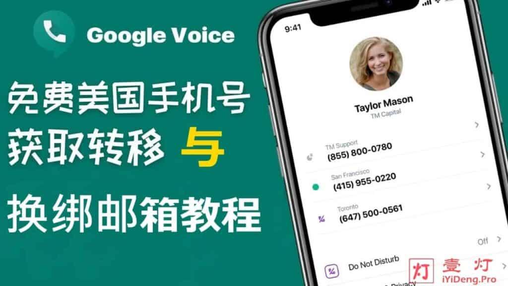 谷歌电话 Google Voice 账号注册、使用与转移换绑邮箱的图文教程