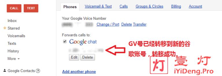 Google Voice 账号转移完成