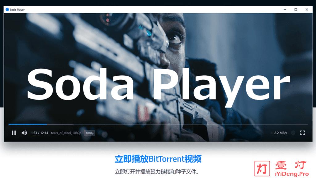 Soda Player – 一款支持BT种子和磁力链接在线实时媒体流播放的全能播放器 | 支持 Windows/Mac 系统