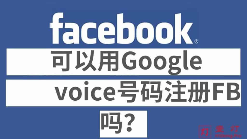 一灯不是和尚教你使用 Google Voice  号码注册 Facebook 账号的详细图文教程