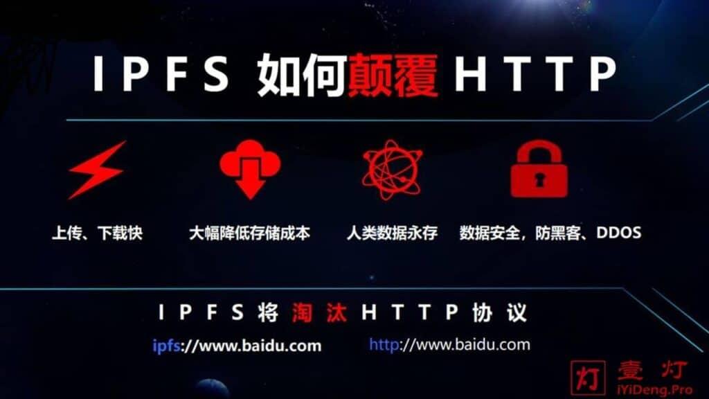 IPFS 如何颠覆 HTTP
