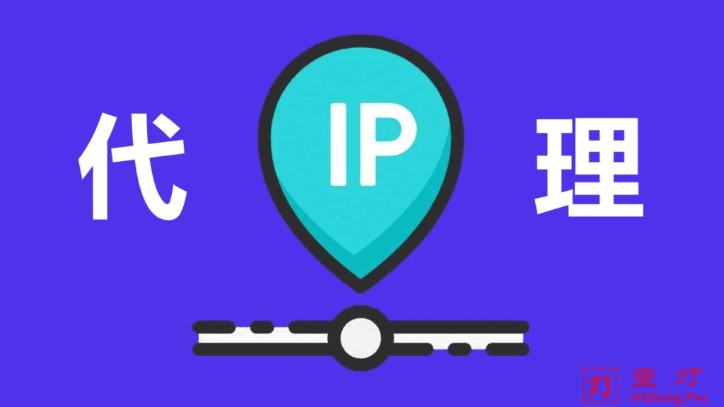 代理IP哪个好?网络代理IP分类和检查代理IP环境及免费代理IP网站推荐