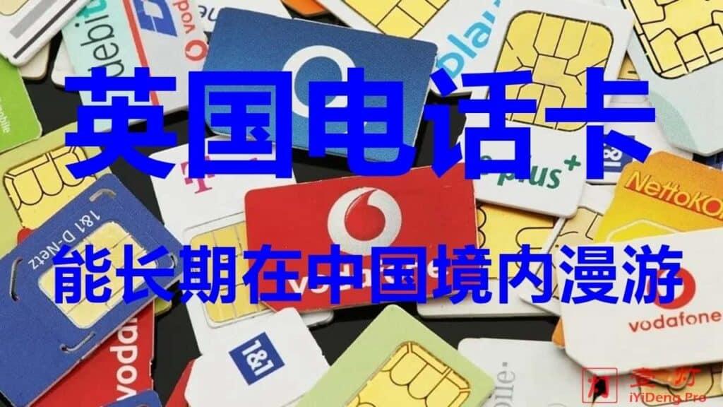 英国电话卡哪个好?一灯不是和尚为您盘点那些能长期在中国漫游的英国电话卡