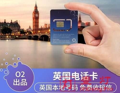 英国O2电话卡