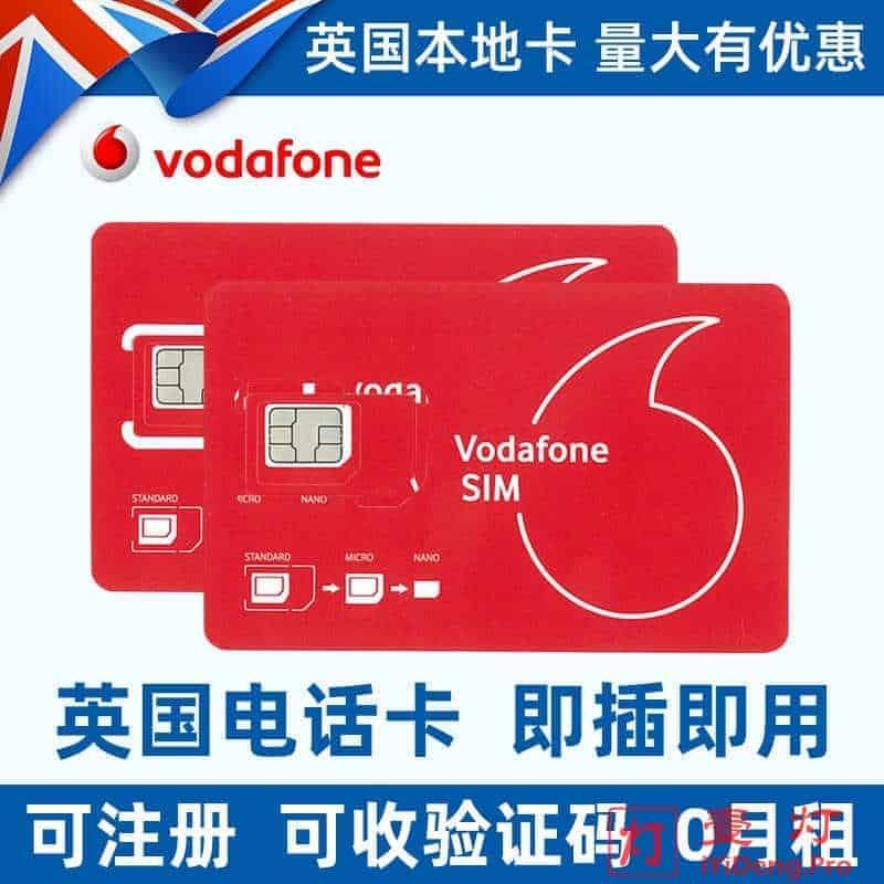 英国Vodafone电话卡