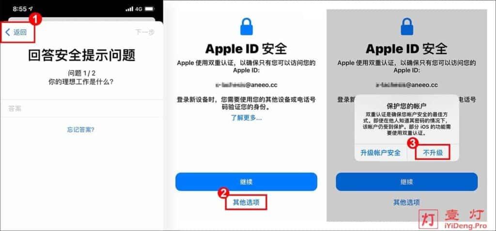Apple Store 登录账号方法2