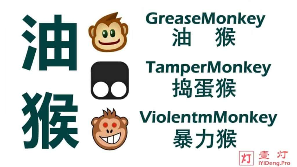TamperMonkey油猴脚本管理器 – 一款功能强大的浏览器扩展插件 | 用户脚本管理神器 | 油猴脚本推荐排行榜