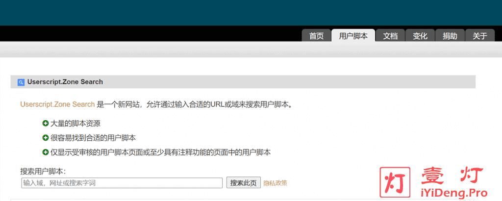 Tampermonkey网站的用户脚本页面